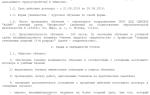 Правила оформления ученического договора с работником предприятия: сроки заключения и образец документа