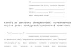 Жалоба в фас на неправомерные действия заказчика: порядок составления по нормам 44-фз и 223-фз. образец документа