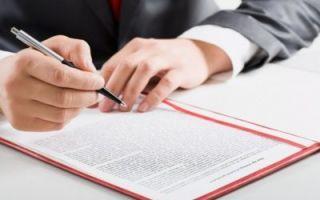 Заявка на закупку по 44-фз: образец формы, правила и порядок ее оформления