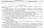 Договор о полной материальной ответственности работника: порядок оформления и образец типовой формы документа