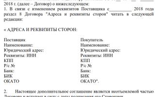 Дополнительное соглашение к государственному контракту по 44-фз: правила оформления и образец документа