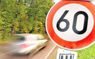 Статья 12.9 коап рф: превышение скорости для различных категорий автомобилей и размеры административных штрафов