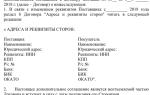 Дополнительное соглашение о смене реквизитов к контракту по 44-фз: образец документа, содержание и структура