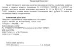 Возврат обеспечения исполнения контракта по 44-фз: образец заявления, структура и содержание документа