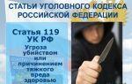Угроза применения насилия: ук рф, порядок действий, меры ответственности и взыскание моральной компенсации