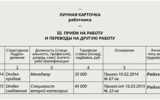 Оформление перевода сотрудника на другую должность внутри организации: испытательный срок, трудовой договор