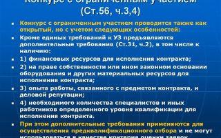 Закрытый конкурс с ограниченным участием по №44-фз: правовые основания, особенности проведения