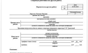 Замещение на время больничного: порядок оформления, образцы заявления и приказа