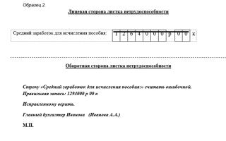 Исправление ошибки в больничном листе работодателем: порядок внесения, образец