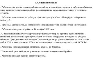 Основания для заключения срочного трудового договора и образец документа