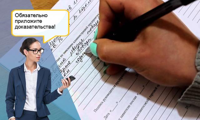 Коллективное заявление жильцов в управляющую компанию о ненадлежащем оказании услуг ЖКХ: образец бланка. Как правильно написать жалобу?