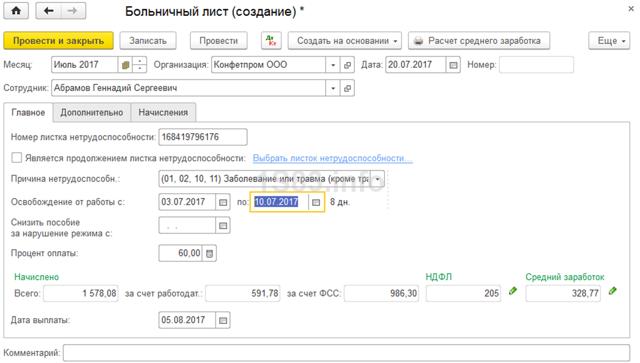 1С электронные больничные листы: создание документа, начисление, расчет выплаты