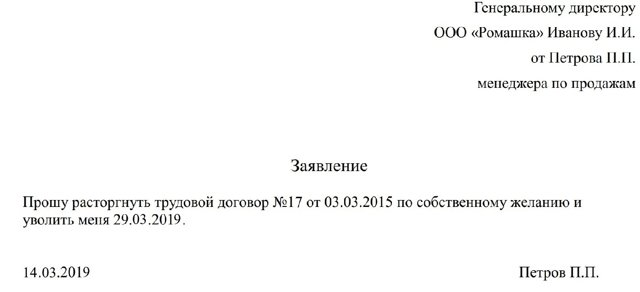 Основания для увольнения по инициативе работодателя: положения статьи 81 ТК РФ. В чем заключается суть недоверия к сотруднику?