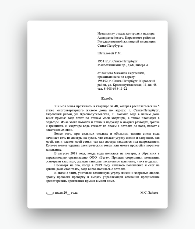 Жалоба на управляющую компанию в жилищную инспекцию: образец заявления, подача через интернет