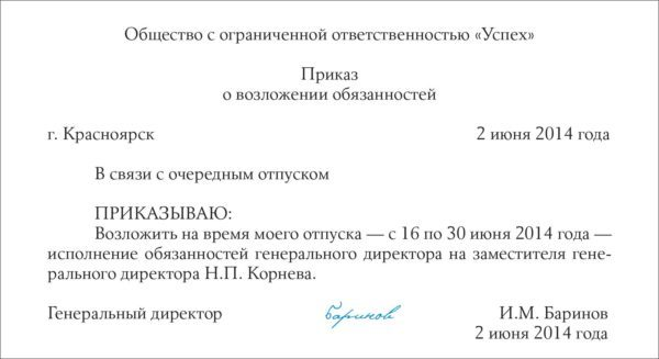 Заявление на отпуск генерального директора: порядок оформления и образец документа