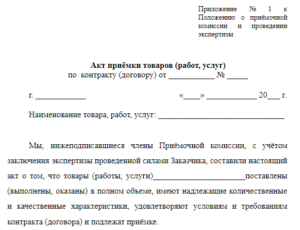 Экспертиза по 44-ФЗ: порядок проведения, образцы акта, заключения и положения о комиссии