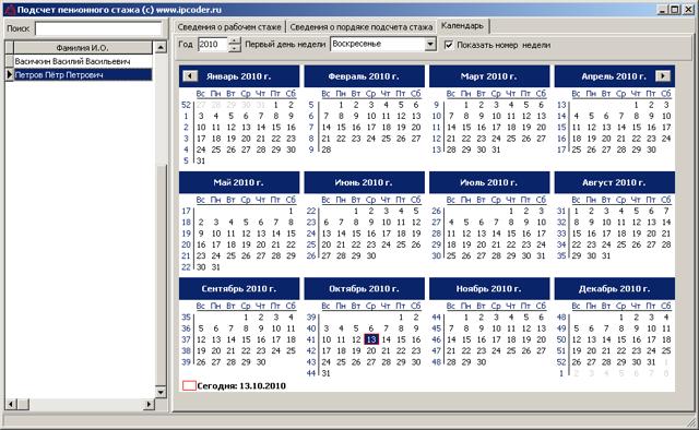 Подсчет общего стажа по трудовой книжке: порядок действий и калькулятор онлайн