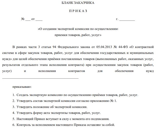 Комиссия по осуществлению закупок по 44-ФЗ: состав, функции, образцы положения, приказа о создании, акта приемки