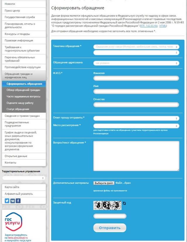 Куда пожаловаться на оператора Билайн: место подачи заявления и максимальное время ожидания ответа