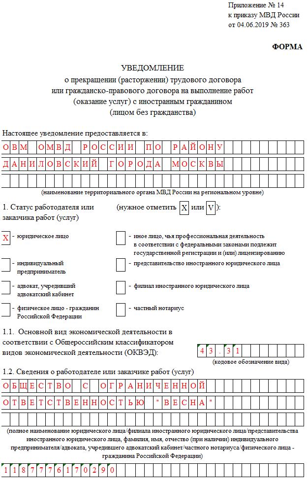 Трудовой договор с иностранным гражданином по патенту: особенности и срок заключения, образец документа
