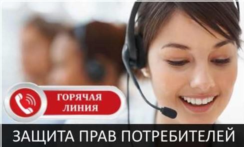 Горячая линия по защите прав потребителей по России. Какой номер телефона?