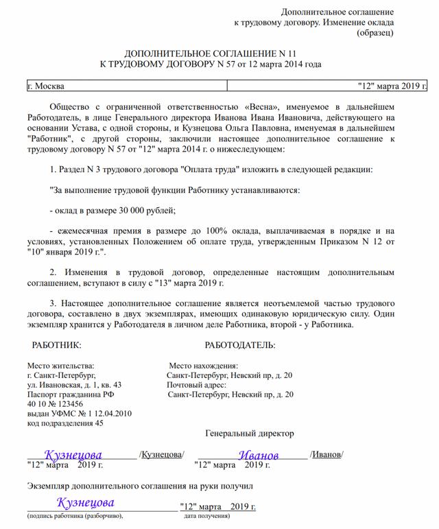 Трудовой договор с муниципальным служащим: порядок заключения и образец документа