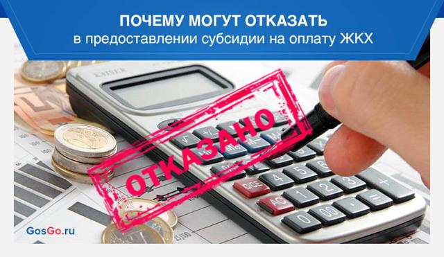 Оформление субсидии на оплату услуг ЖКХ через МФЦ: перечень справок и документов, образец заявления