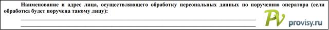 Согласие на обработку персональных данных несовершеннолетнего ребенка: порядок заполнения и образец бланка