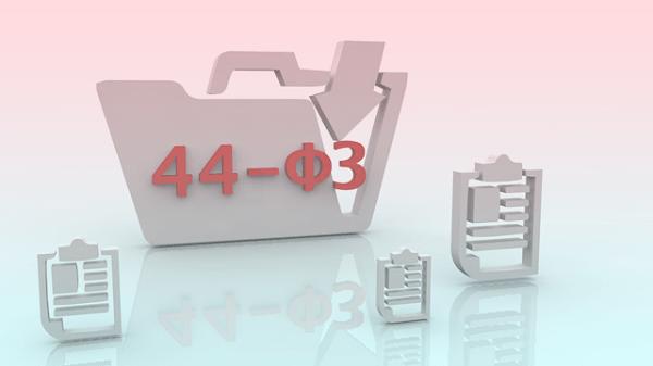 Сведения об исполнении контракта по 44-ФЗ: отчетность, правила и сроки размещения в ЕИС