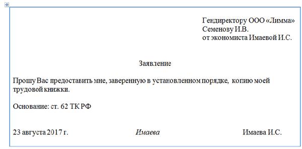 Копия трудовой книжки: предельные сроки действия и образец заявления на выдачу