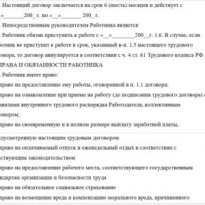 Срочный трудовой договор на сезонные работы: порядок заполнения и образец документа