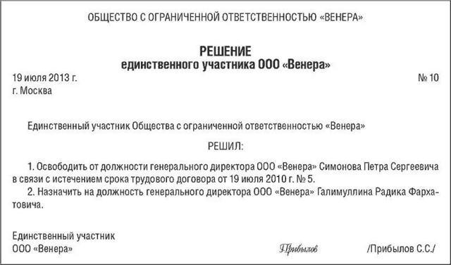 Порядок увольнения генерального директора по собственному желанию или при ликвидации организации. Приказ, заявление, акт приема передачи дел, запись в трудовой книжке. Образцы уведомления и форма протокола собрания учредителей