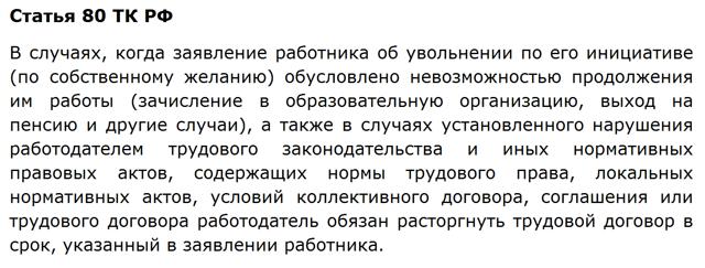 В каких случаях действие трудового договора прекращается? Общие основания и порядок расторжения по ТК РФ