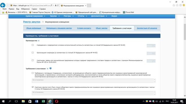 Извещение и документация по 44-ФЗ: требования к содержанию, образец, порядок отмены, сроки размещения и хранения