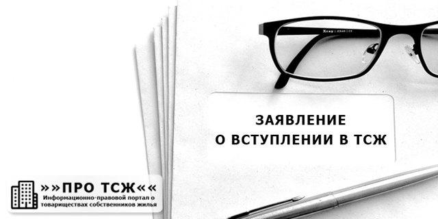 Заявление председателю ТСЖ и ТСН о вступлении в члены и выходе из правления: образцы документов