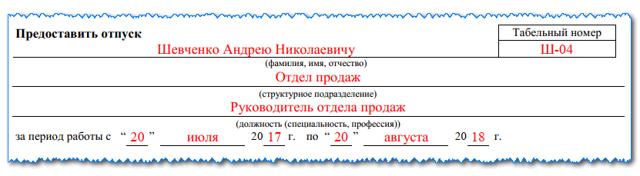 Приказ на ежегодный оплачиваемый отпуск по форме Т-6: срок издания, порядок и образец заполнения