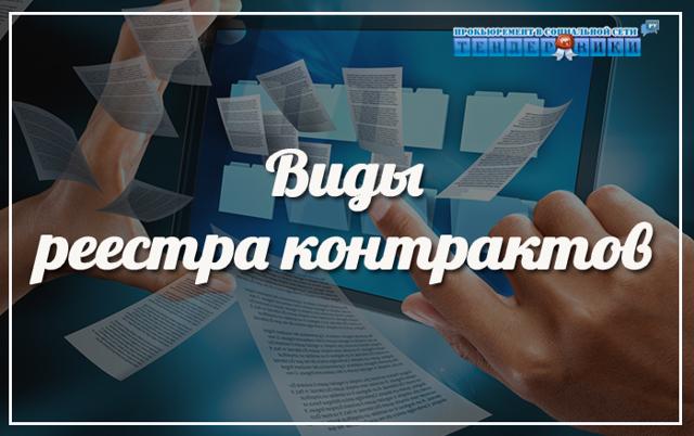 Реестр закупок по 44-ФЗ: понятие, порядок ведения и правила внесения сведений