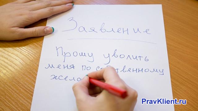 Порядок увольнения по собственному желанию без отработки: правила использования статьи 80 ТК РФ