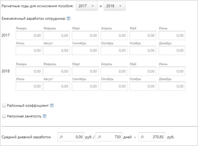 Как сделать расчет больничного листа в 2020 году? Пример и онлайн калькулятор