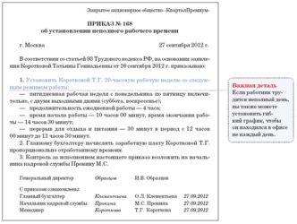 Перевод на полставки по инициативе сотрудника или работодателя: образец заявления