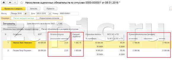 Формирование резерва на оплату отпусков в бухгалтерском учете: проводки по начислению, расчет, инвентаризация оценочных обязательств