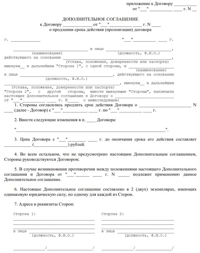 Дополнительное соглашение к трудовому договору: правила заполнения, образец документа, срок хранения