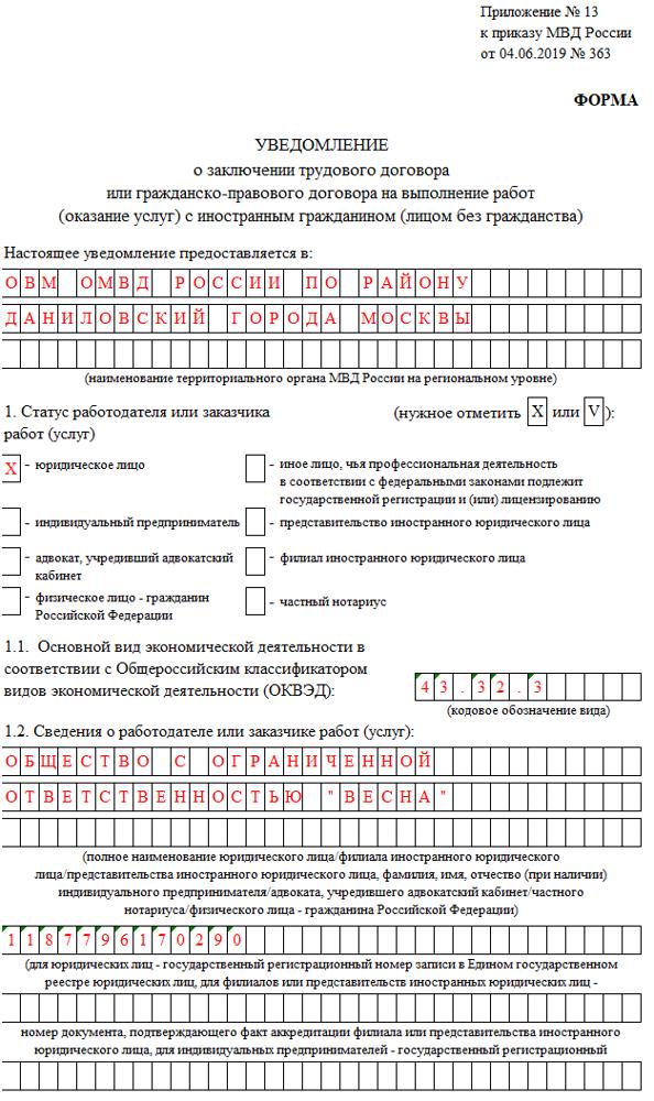Заключение трудового договора с иностранным работником: образец документа, структура, отличительные черты