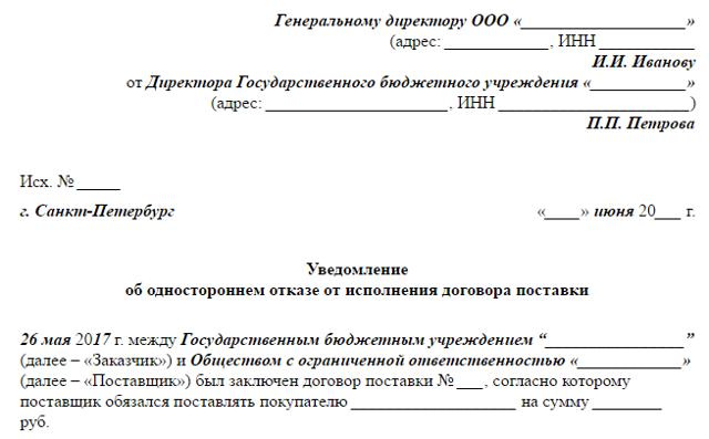 Отказ поставщика и заказчика от заключения контракта по 44-ФЗ: основания, процедура, последствия