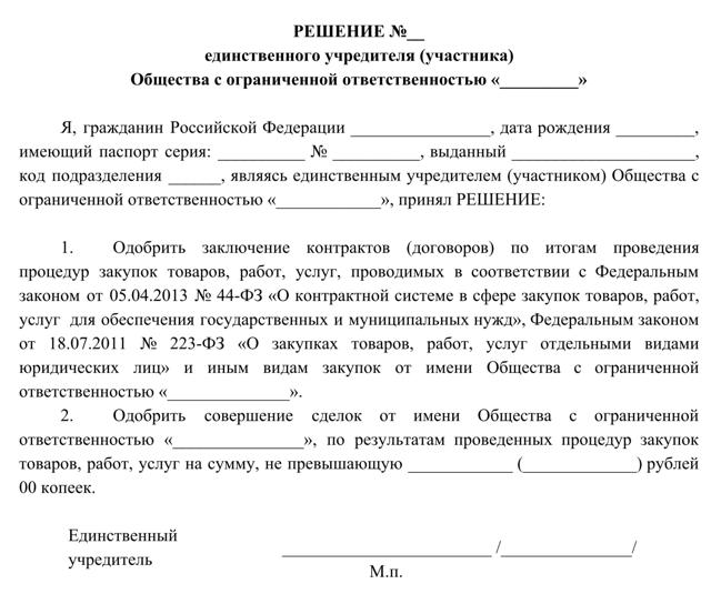 Крупная сделка: образец решения об ее одобрении и срок действия в соответствии с 44-ФЗ