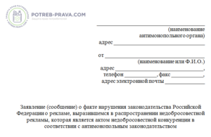 Обращение в ФАС о недобросовестной конкуренции: образец заявления, сроки подачи, причины отказа в рассмотрении жалобы