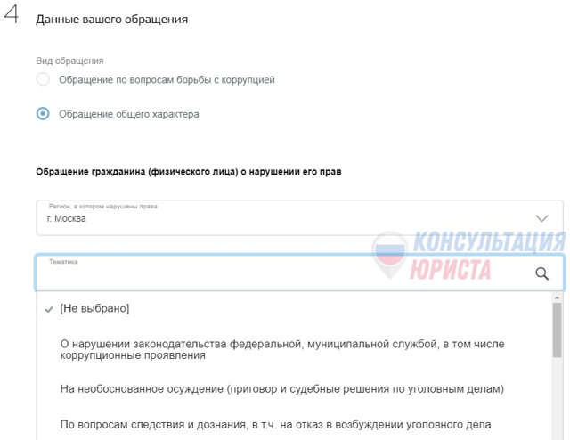 Порядок отзыва согласия на обработку персональных данных: образцы заявления и жалобы в Роскомнадзор о нарушении закона