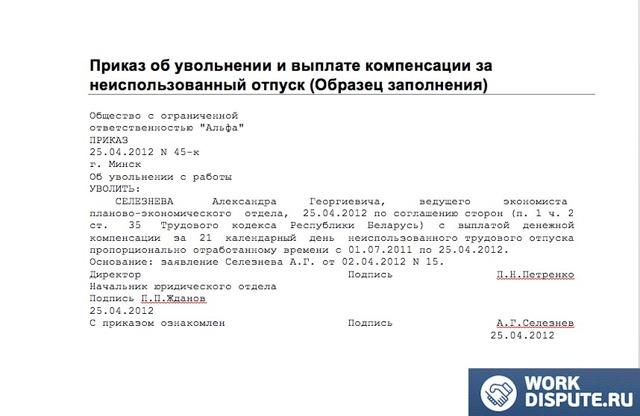 Заявление на денежную компенсацию за неиспользованный отпуск: порядок оформления и образец бланка