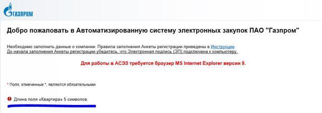 АСЭЗ: Автоматизированная система электронных закупок ПАО «Газпром», порядок регистрации и необходимые документы