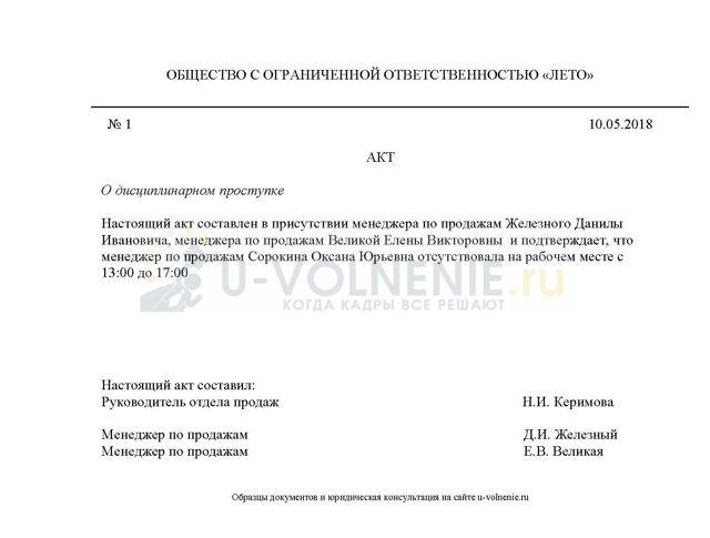 Запись в трудовой книжке об увольнении за прогул: порядок заполнения и образец документа